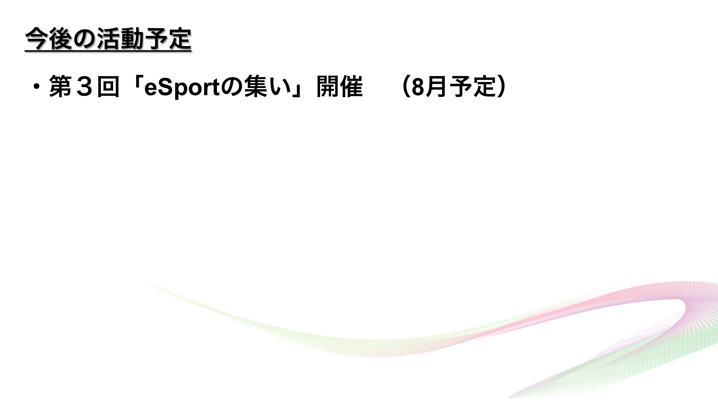 esport-party-13