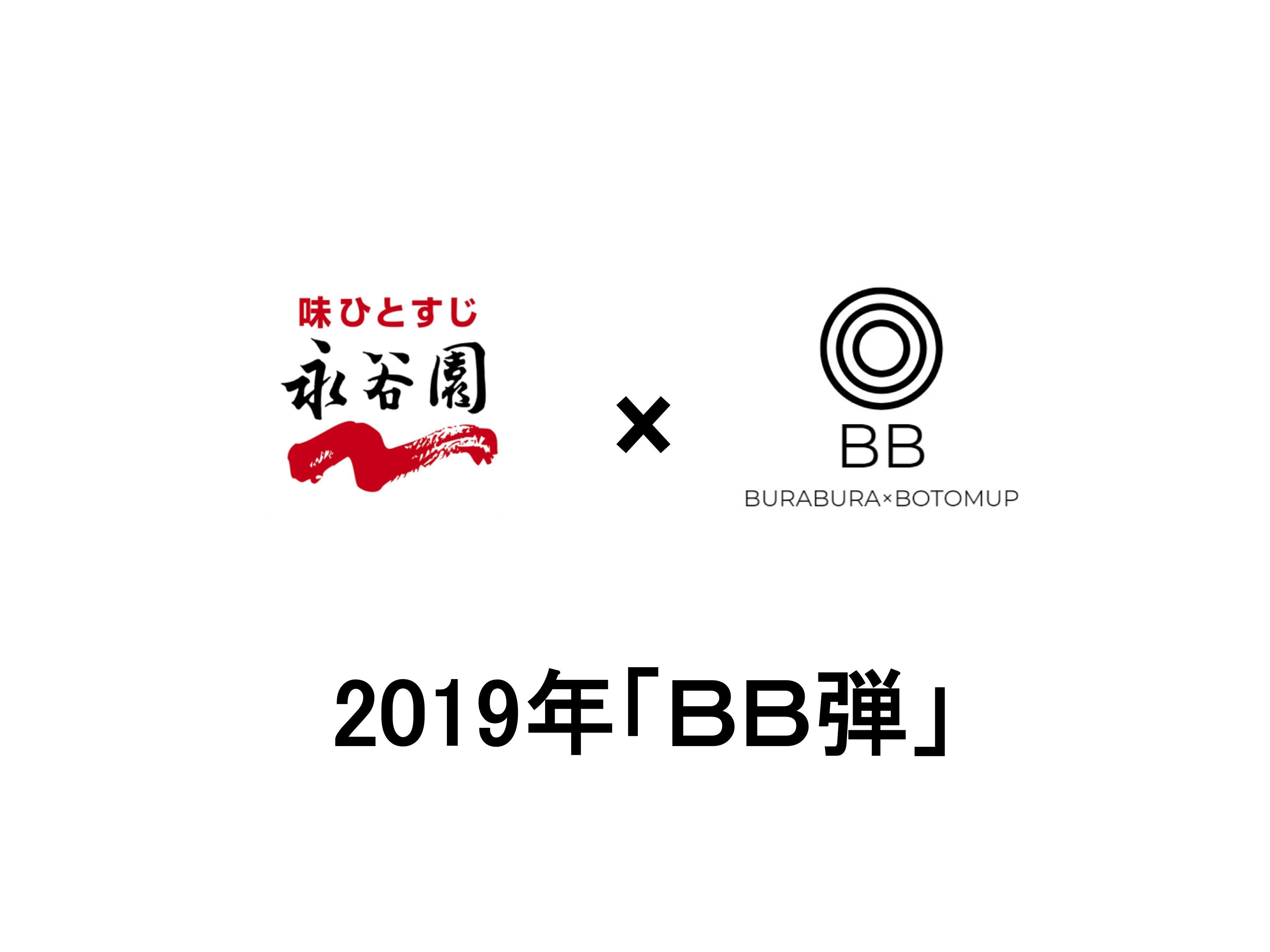 nagatanien_bb_logo