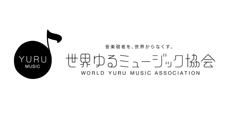 ゆるミュージック