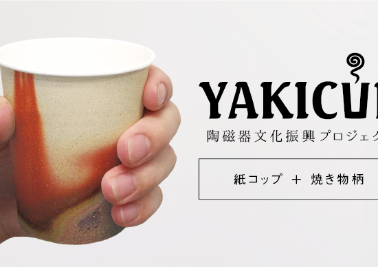 YAKICUP
