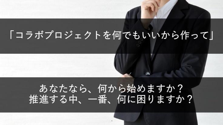 佐藤さんプレゼン
