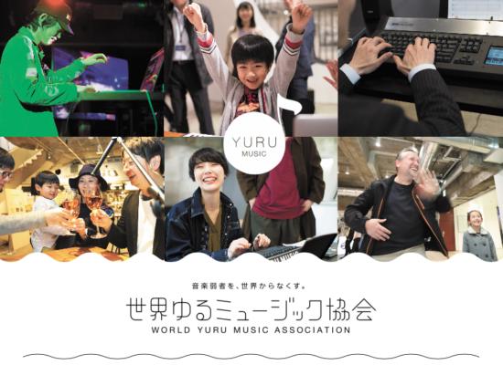 yuru-music