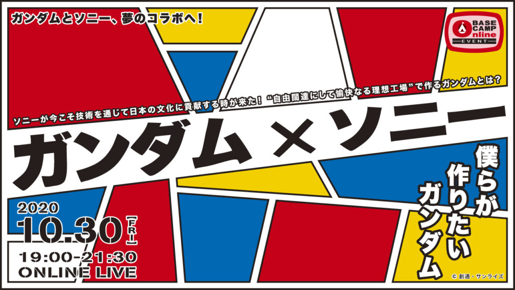 ガンダムxソニー-flyer-03-color