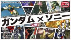 ガンダムxソニー-flyer-03
