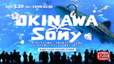 沖縄 x ソニーフライヤー2