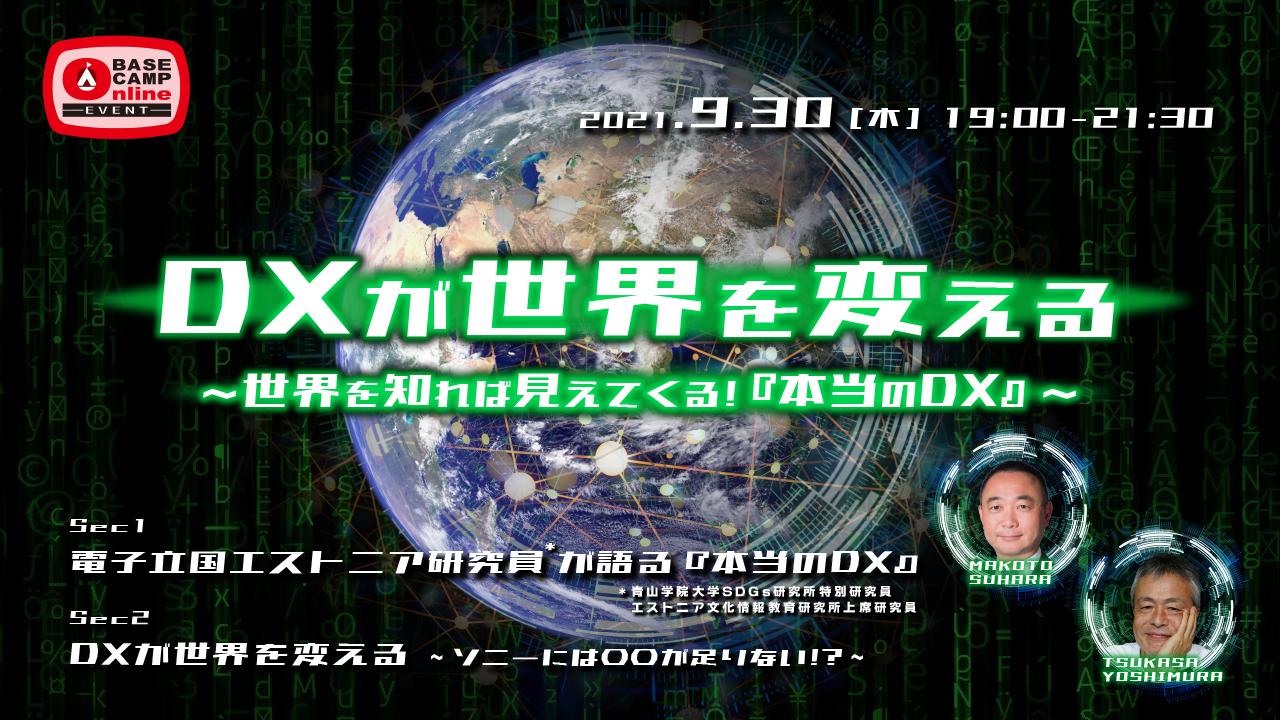 DXが世界を変える